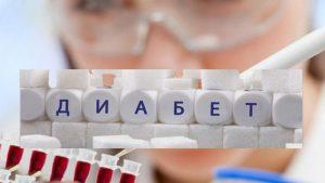 День диабетика