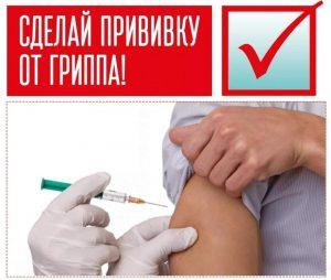 Региональная вакцинация от гриппа