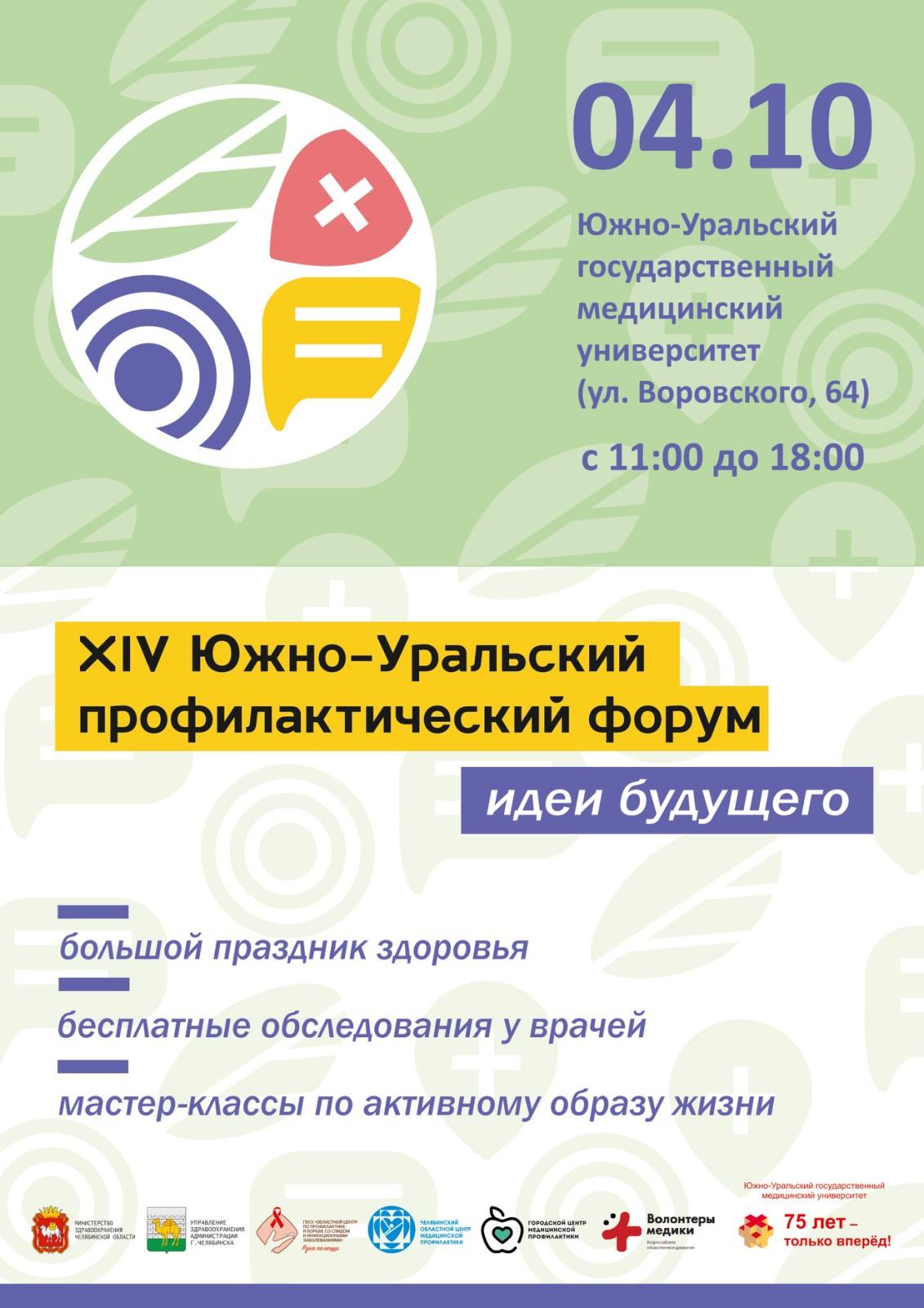 XIV Южно-Уральский профилактический форум