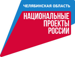 Национальные проекты в Челябинской области