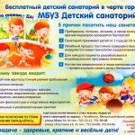 Детский санаторий №2